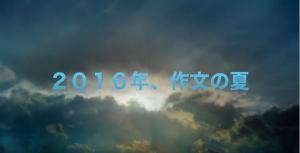 スクリーンショット 2016-06-30 12.46.54